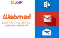 دليلك لإعداد ايميلات المواقع Webmail