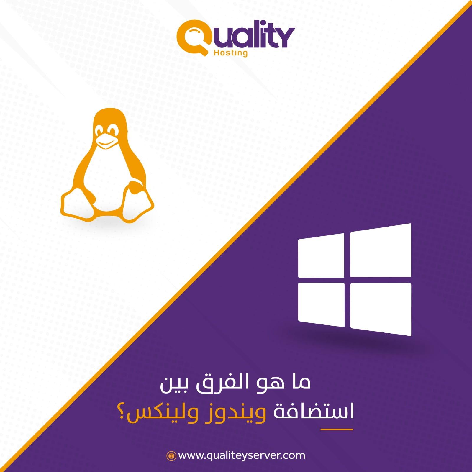 ما هو الفرق بين استضافة ويندوز واستضافة لينكس؟