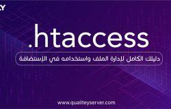 تعلم كيفية إعداد ملف htaccess