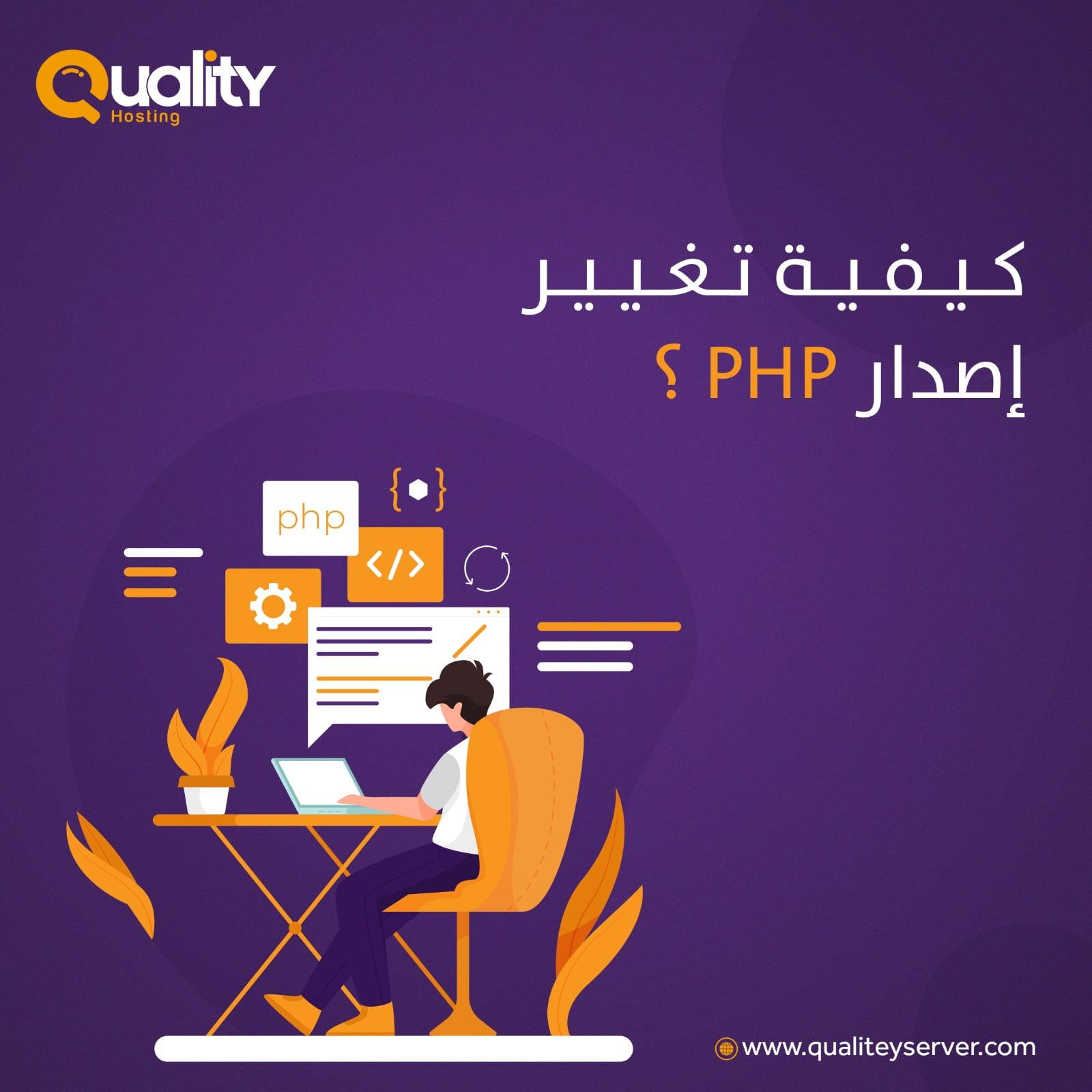 كيفية تغيير إصدار PHP