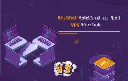 الفرق بين الاستضافة المشتركة واستضافة VPS