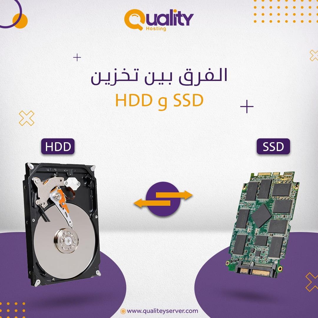 الفرق بين تخزين SSD و HDD