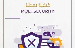 كيفية تعطيل  mod_security