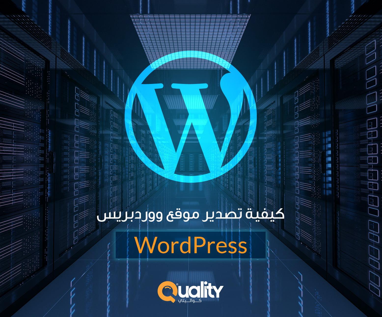 كيفية تصدير موقع ووردبريس WordPress