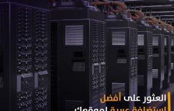 العثور على أفضل استضافة عربية لموقعك