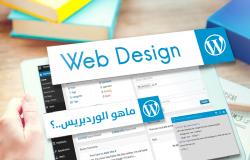 ما هو موقع الووردبريس 2 – WordPress