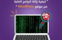 كيفية إزالة البرامج الضارة من موقع WordPress