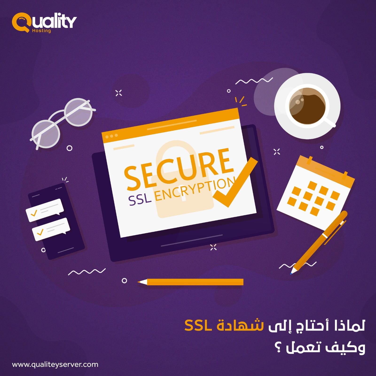 لماذا أحتاج إلى شهادة SSL وكيف تعمل