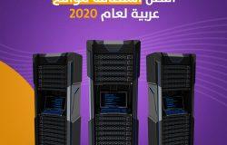 افضل استضافة مواقع عربية لعام 2020