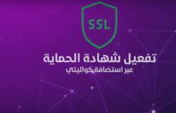 فرض اتصال https بشهادة الحماية SSL