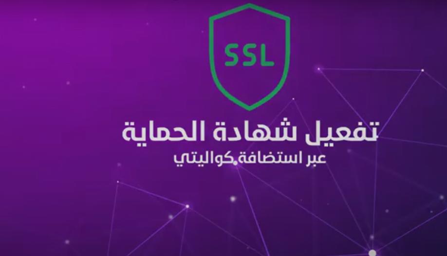 كيفية توليد شهادة SSL من استضافة كواليتي