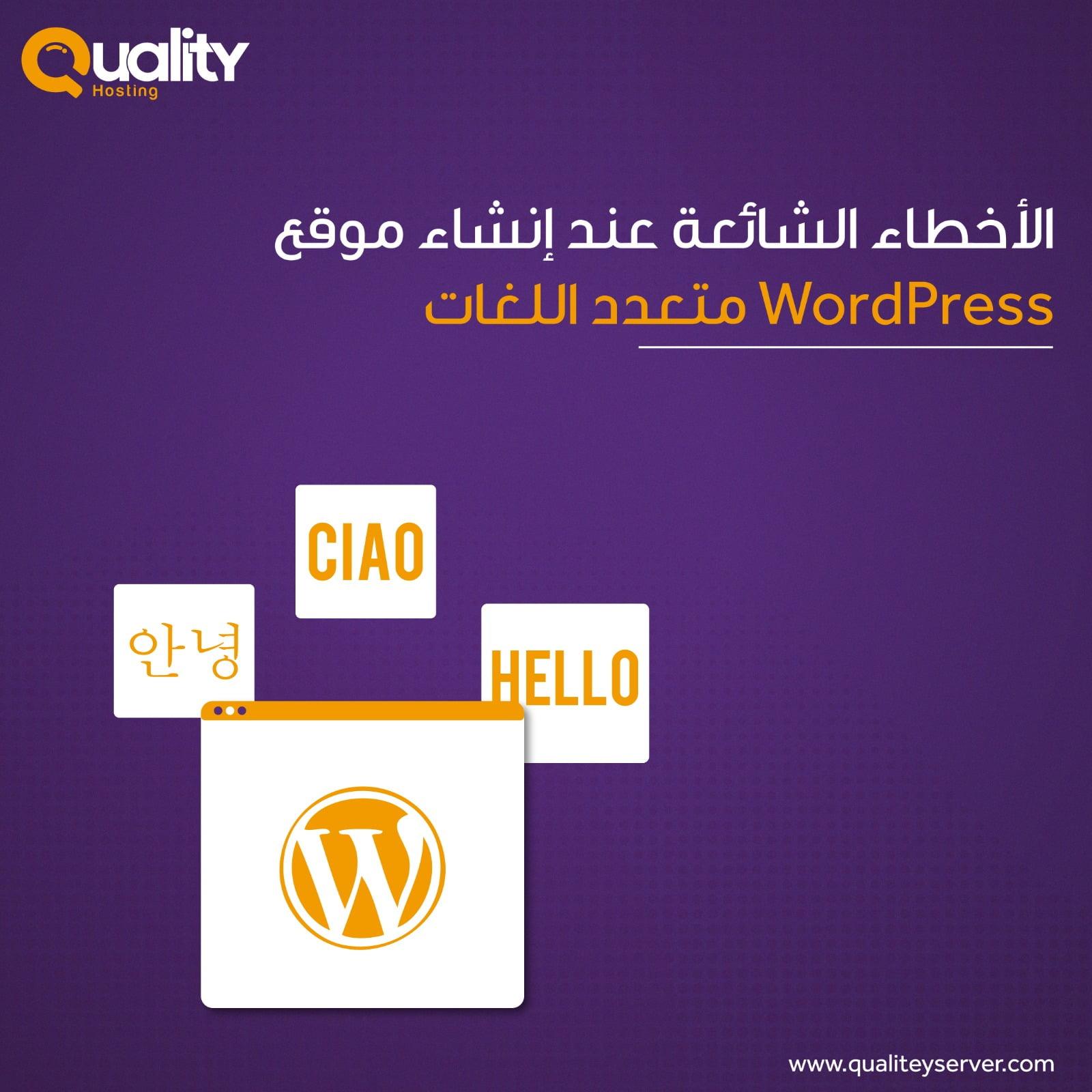الأخطاء الشائعة عند إنشاء موقع WordPress متعدد اللغات