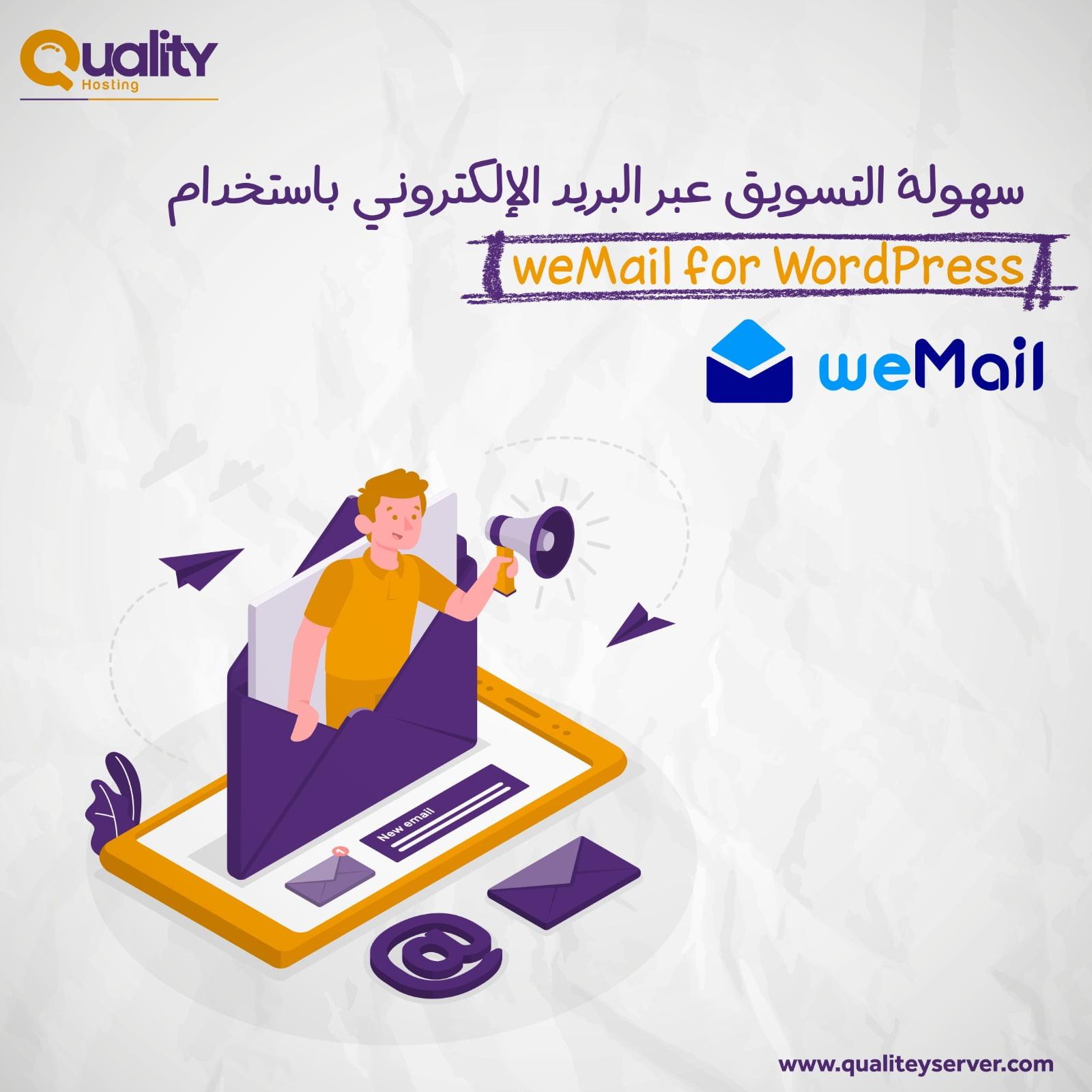 سهولة التسويق عبر البريد الإلكتروني باستخدام weMail for WordPress