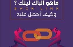 ما هو الباك لينك Backlink وكيف أحصل عليه؟