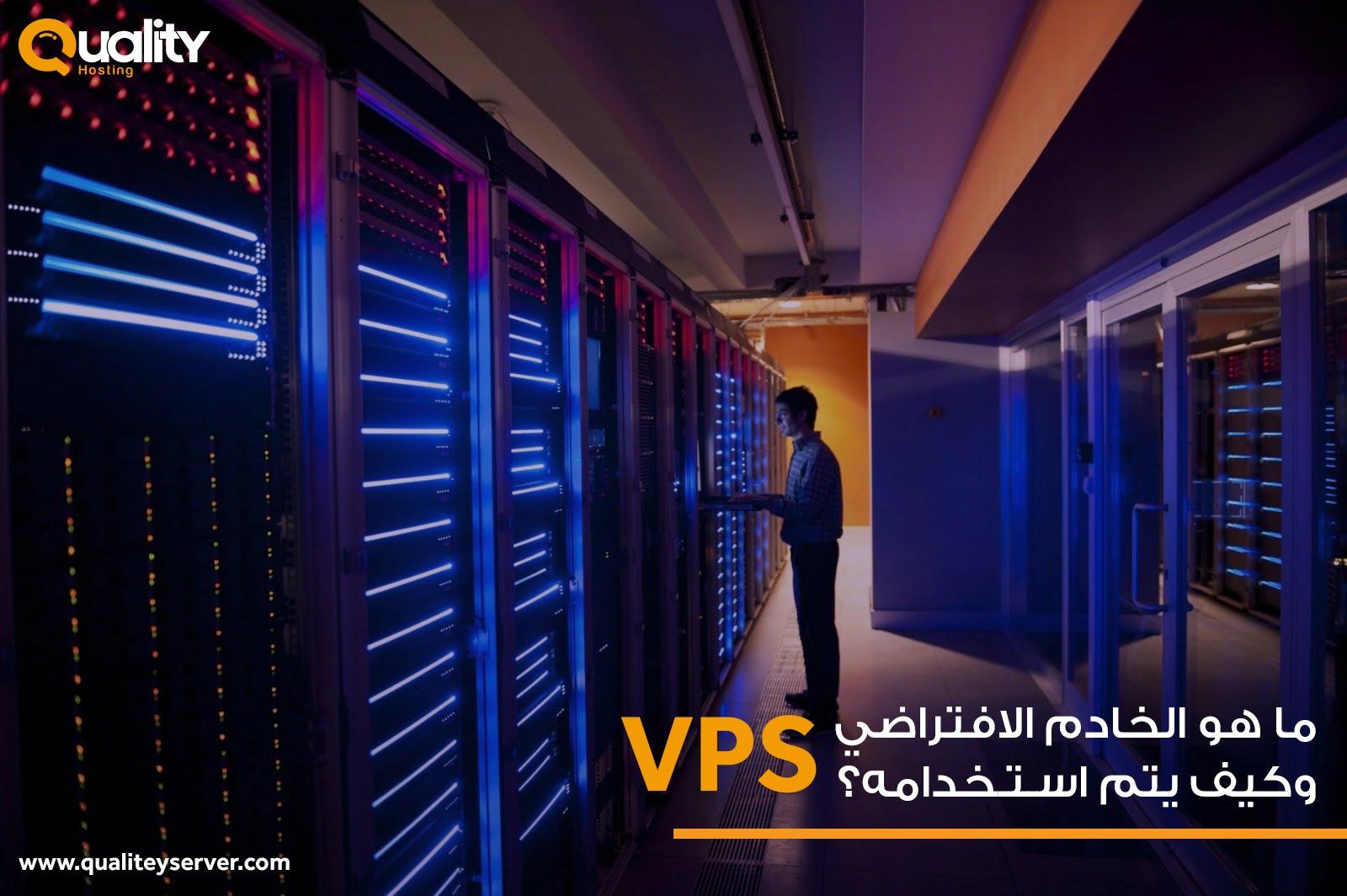 ما هو الخادم الافتراضي VPS وكيف يتم استخدامه؟