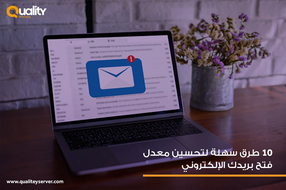 10 طرق سهلة لتحسين معدل فتح رسائل البريد الإلكتروني