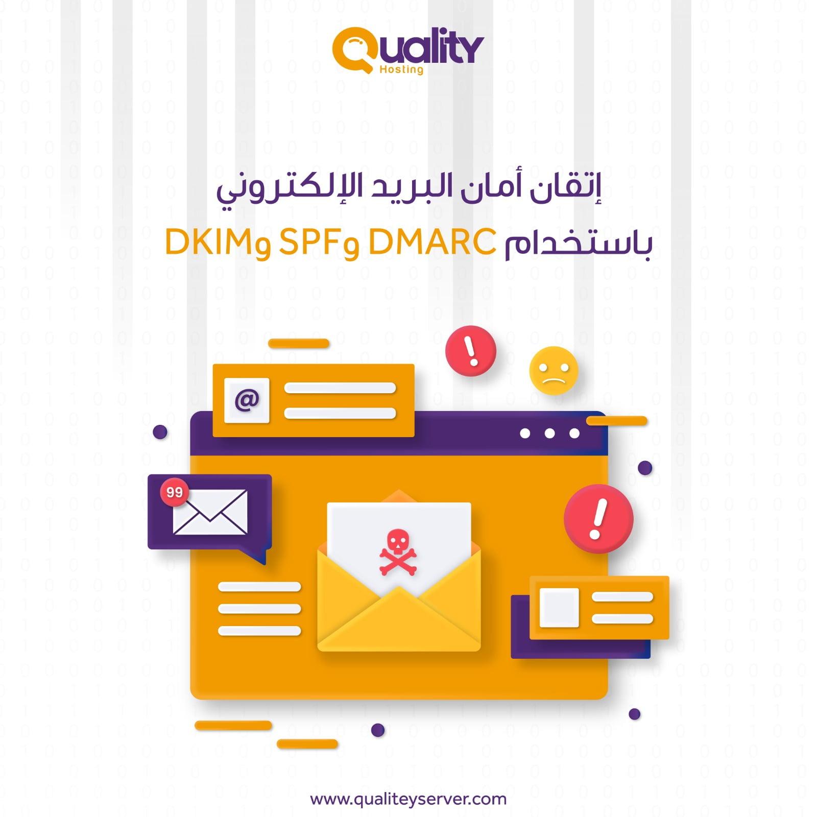 إتقان أمان البريد الإلكتروني باستخدام DMARC وSPF وDKIM