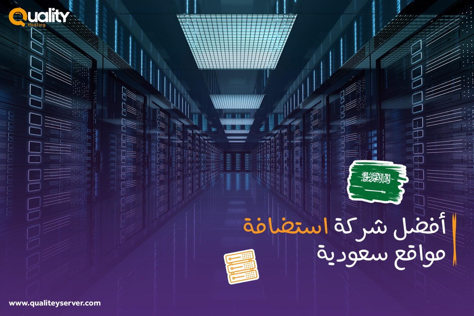 أفضل شركة استضافة مواقع سعودية