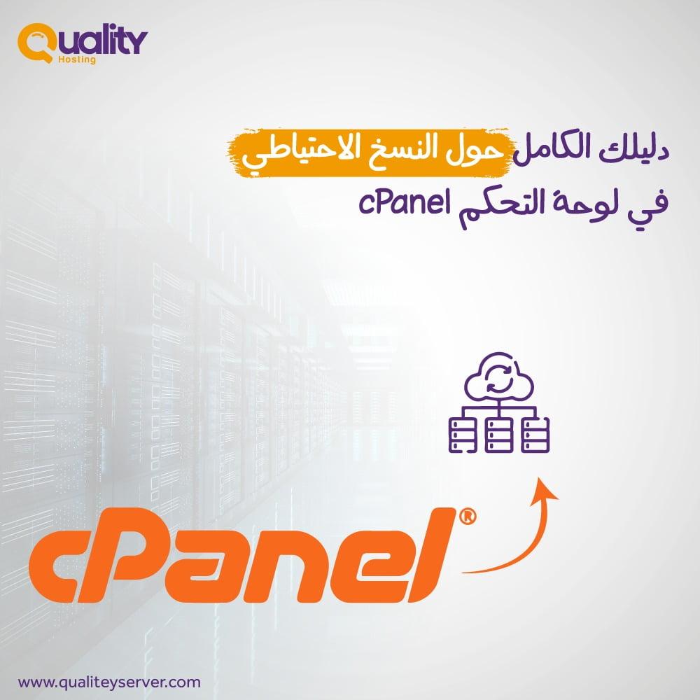 دليلك الكامل حول النسخ الاحتياطي في لوحة التحكم cPanel