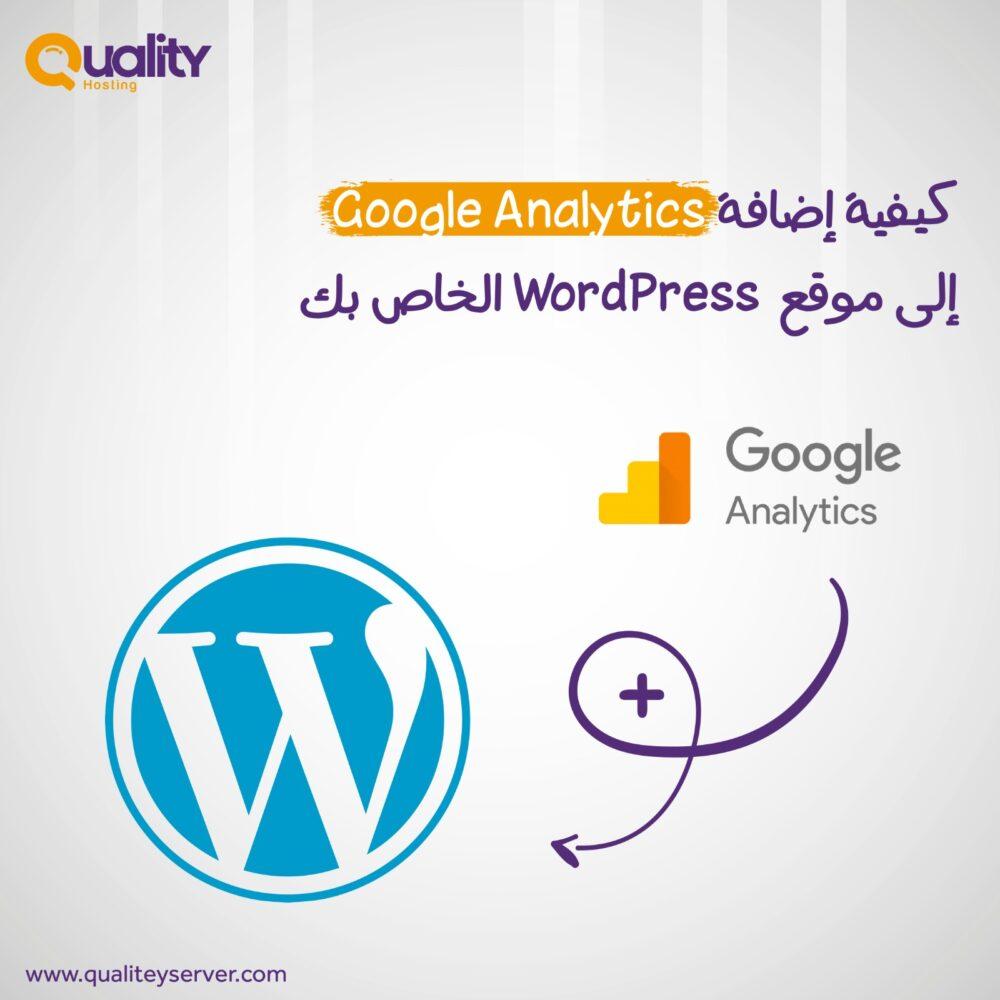 كيفية إضافة Google Analytics إلى موقع WordPress الخاص بك