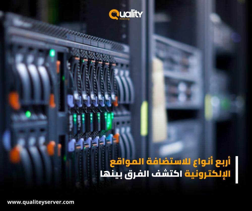 أربع أنواع للاستضافة المواقع الإلكترونية اكتشف الفرق بينها