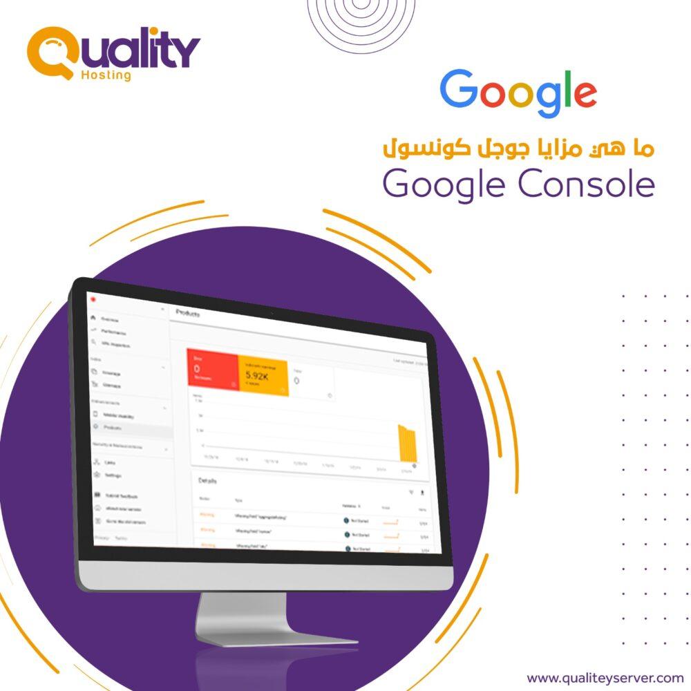 ما هي مزايا جوجل كونسول Google Console لموقعك الالكتروني