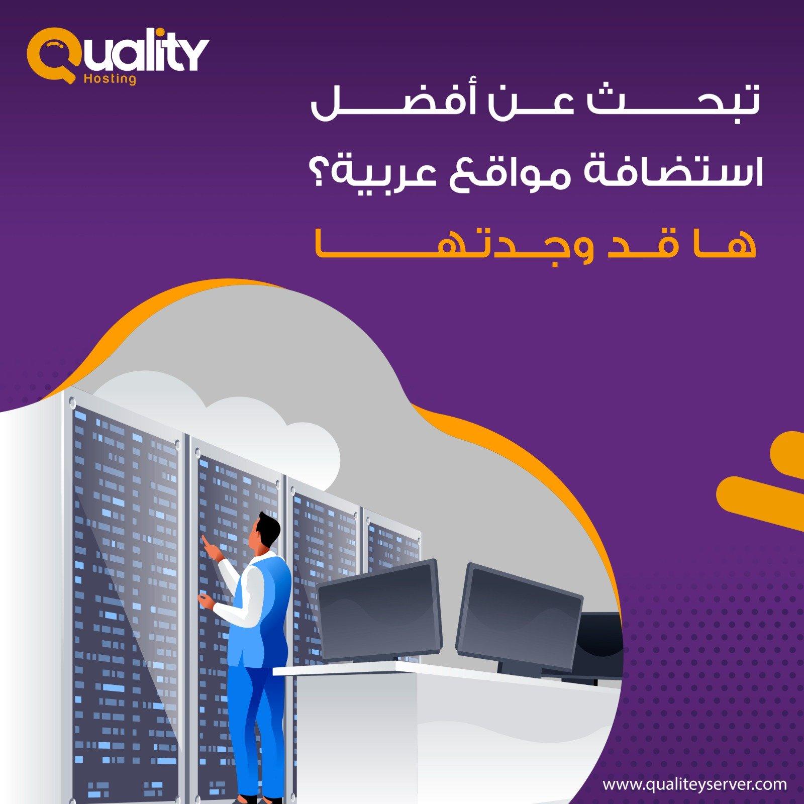 تبحث عن أفضل استضافة مواقع عربية؟ ها قد وجدتها