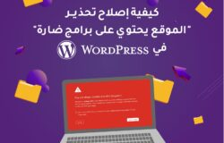 """كيفية إصلاح تحذير """"الموقع يحتوي على برامج ضارة"""" في WordPress وغيره"""