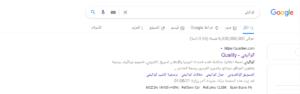 كتابة العنوان في محركات البحث