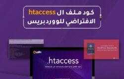 كود ملف الhtaccessالافتراضي للووردبريس